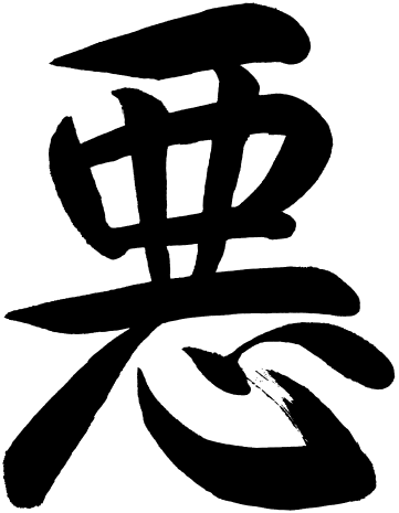 kanji_aku_evil