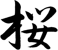 Chinese Character,Kanji [sakura] means cherryblossoms.vector data. Japaniese